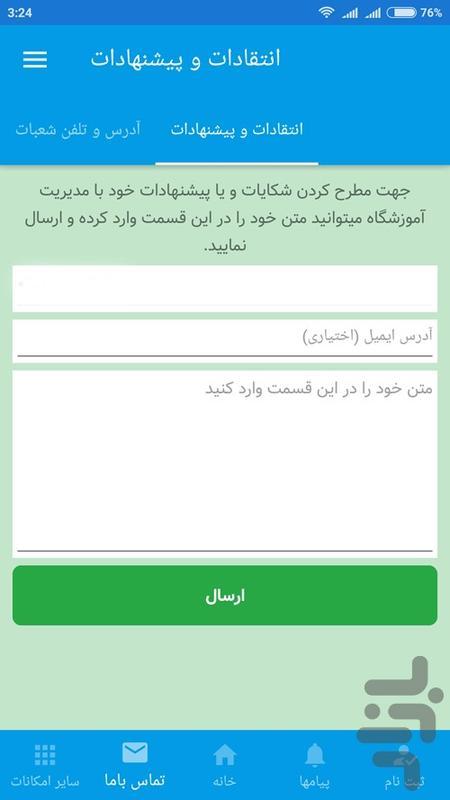 زبان نصیر - عکس برنامه موبایلی اندروید