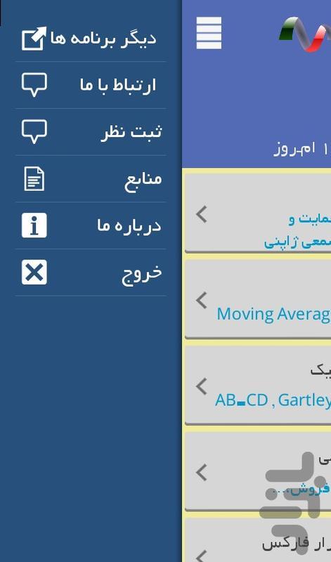 آموزش تحلیل تکنیکال - عکس برنامه موبایلی اندروید