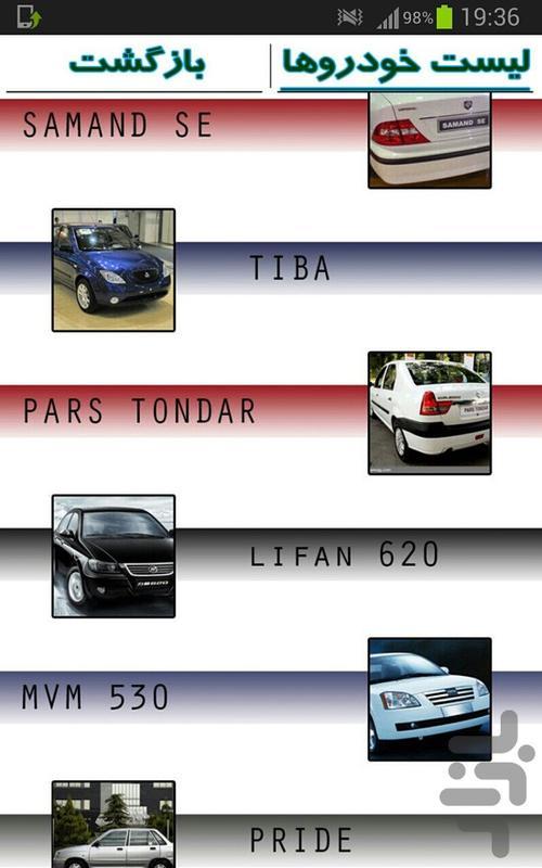 کدام خودرو؟ - عکس برنامه موبایلی اندروید