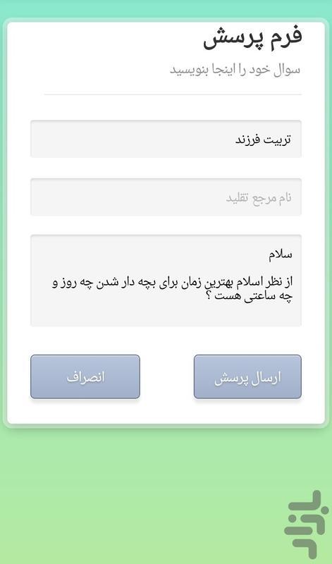 زلال معرفت ( مشاوره آنلاین ) - عکس برنامه موبایلی اندروید