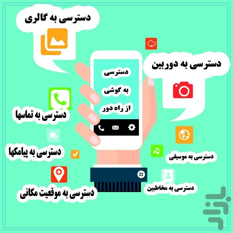 روش دسترسی کامل به گوشی + مکان یابی - عکس برنامه موبایلی اندروید