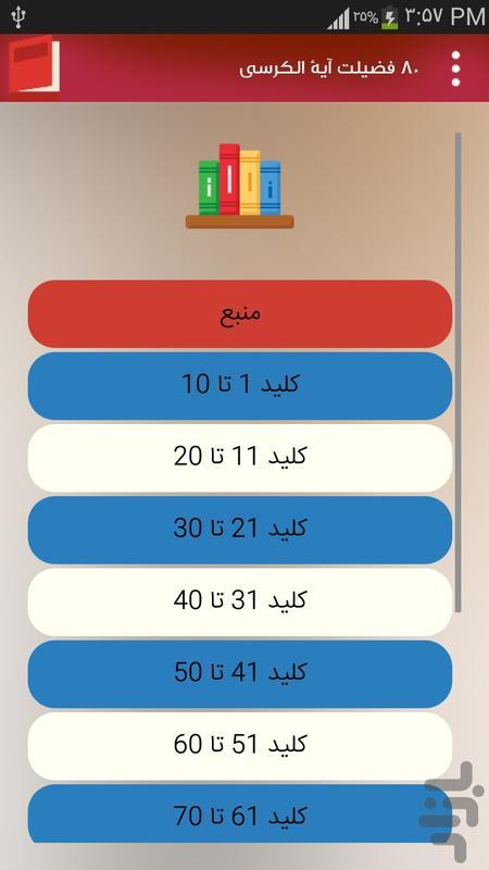 80 فضیلت آیة الکرسی - عکس برنامه موبایلی اندروید