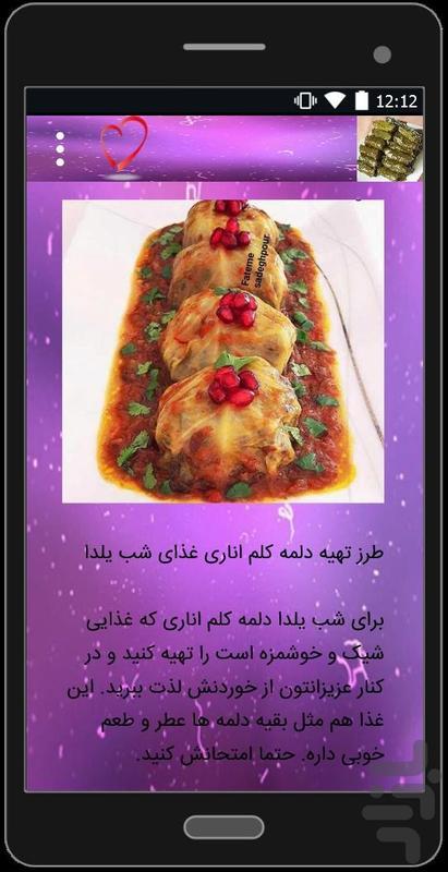 دستور پخت انواع دلمه - عکس برنامه موبایلی اندروید