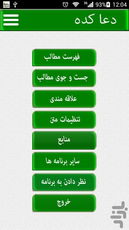 دعا کده(دعاهای کمیاب) - عکس برنامه موبایلی اندروید