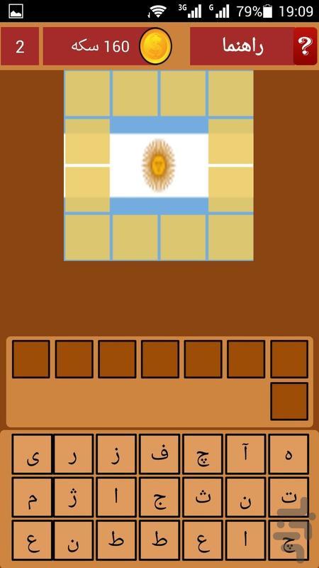 حدس پرچم - عکس بازی موبایلی اندروید