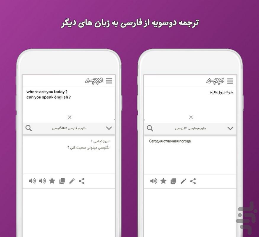 دیکشنری و مترجم آبادیس - عکس برنامه موبایلی اندروید