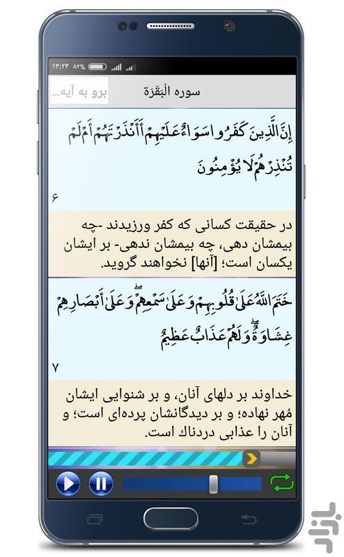 تحقیق قرآن با صدای عبدالباسط دمو - عکس برنامه موبایلی اندروید