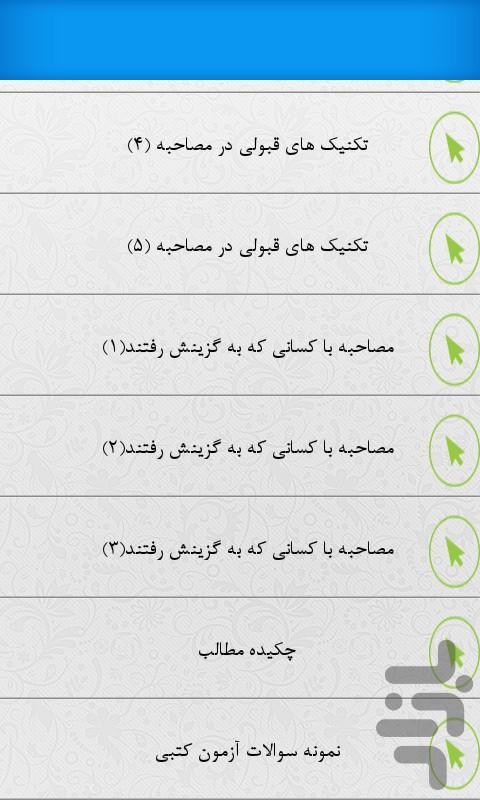 استخدام نیروی انتظامی شو+نمونه سوال - عکس برنامه موبایلی اندروید