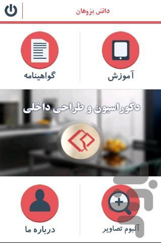 طراحی داخلی و دکوراسیون 3 - عکس برنامه موبایلی اندروید