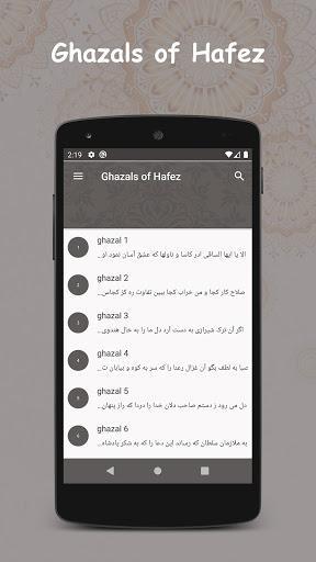 Hafez Audio Lyrics + Hafez fal (Offline) - عکس برنامه موبایلی اندروید
