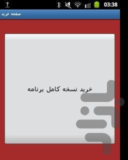 افسردگی... - عکس برنامه موبایلی اندروید