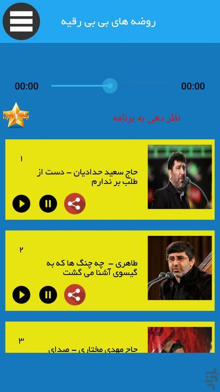 roze - Image screenshot of android app