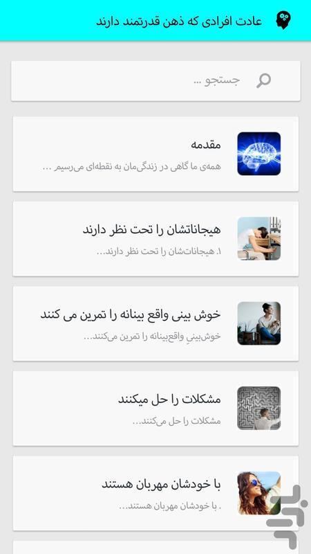 قدرت های ذهنی - Image screenshot of android app