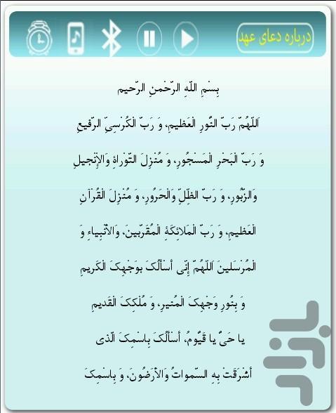دعای عهد صوتی و متنی - عکس برنامه موبایلی اندروید