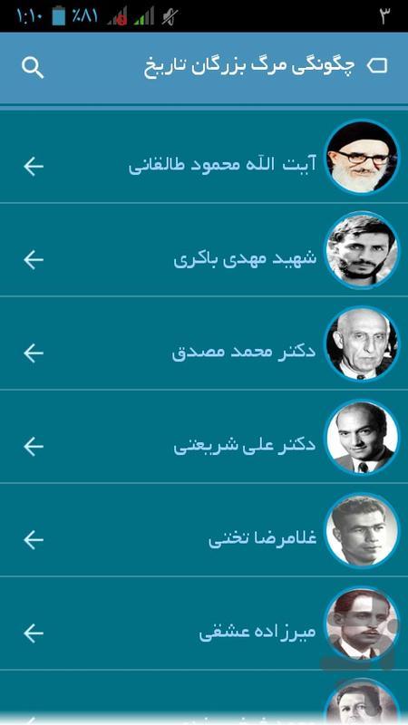 چگونگی مرگ بزرگان تاریخ - عکس برنامه موبایلی اندروید