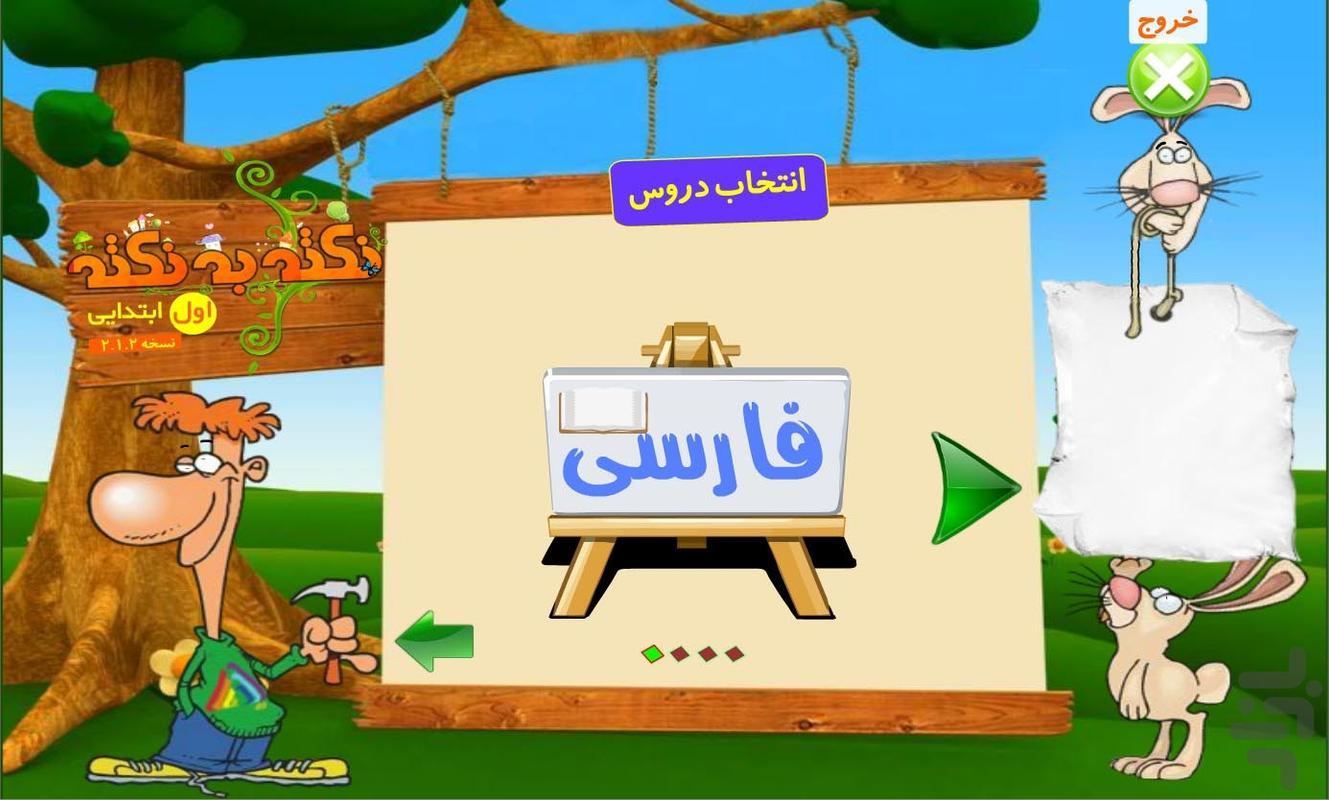 نکته به نکته آموزش پایه اول دبستان - عکس برنامه موبایلی اندروید