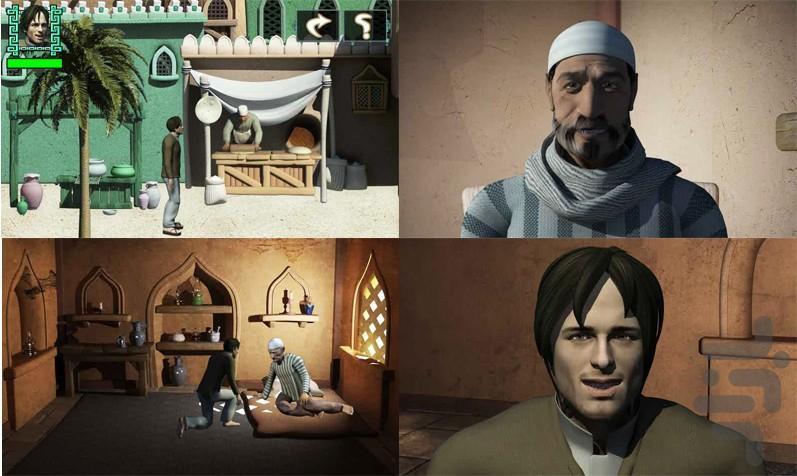 بازی قرآنی راه بندگی (قسمت اول) - عکس برنامه موبایلی اندروید