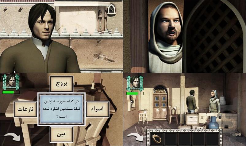 بازی قرآنی راه بندگی (قسمت دوم) - عکس برنامه موبایلی اندروید