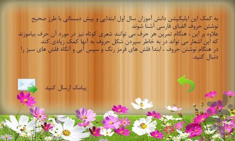 الفبای فارسی - عکس برنامه موبایلی اندروید