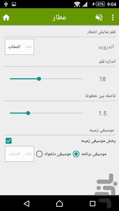 عطار - عکس برنامه موبایلی اندروید