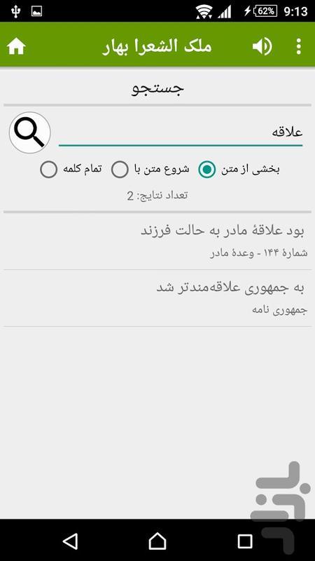 ملک الشعرا بهار - عکس برنامه موبایلی اندروید