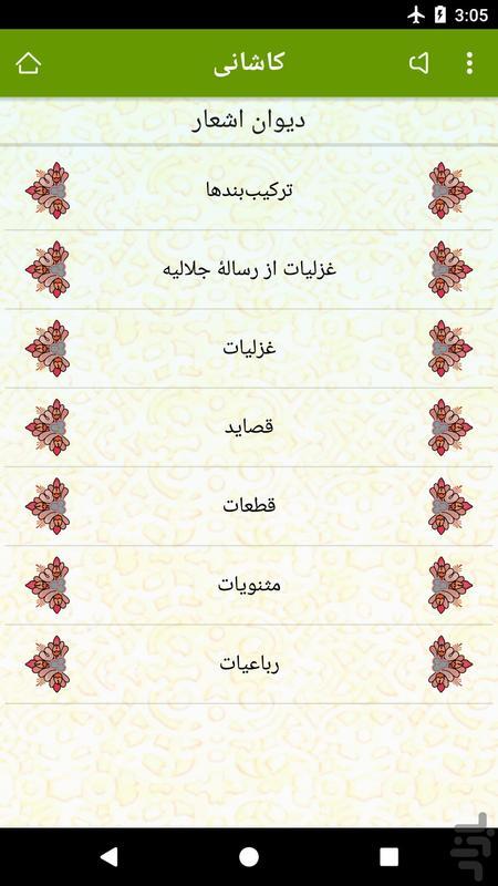 کاشانی - عکس برنامه موبایلی اندروید