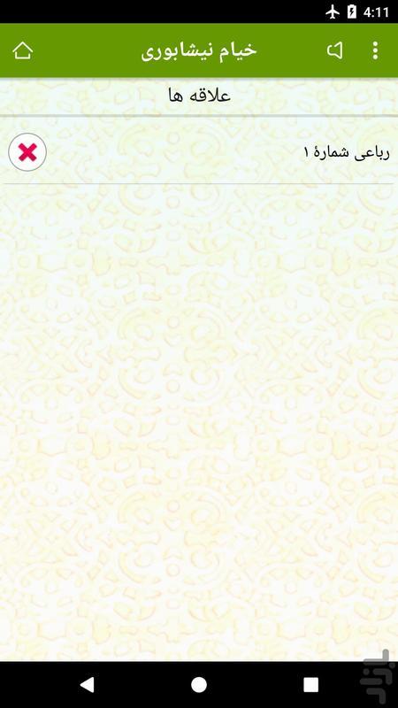 خیام نیشابوری - عکس برنامه موبایلی اندروید