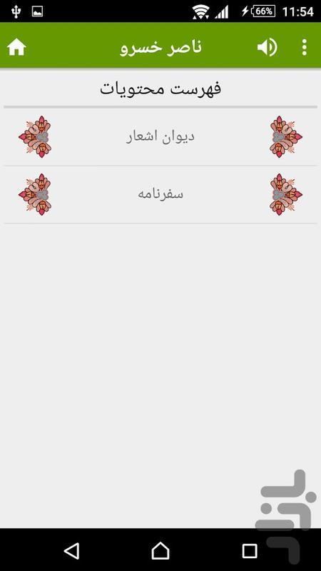 ناصرخسرو - عکس برنامه موبایلی اندروید