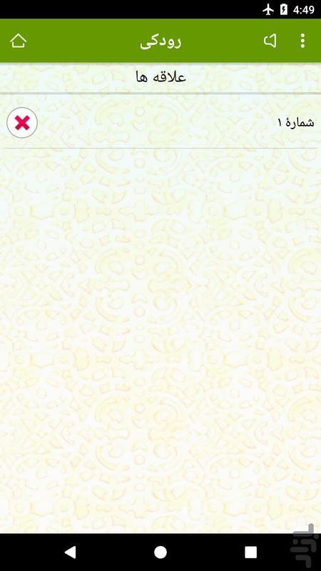 رودکی - عکس برنامه موبایلی اندروید