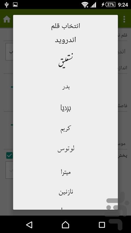 سعدی - عکس برنامه موبایلی اندروید