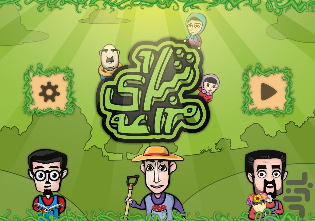 مزرعه شادی - عکس بازی موبایلی اندروید