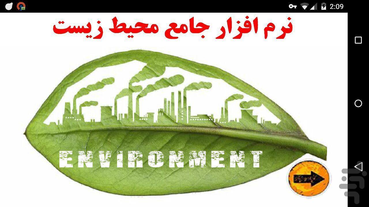 اچ اس ای محیط زیست - عکس برنامه موبایلی اندروید