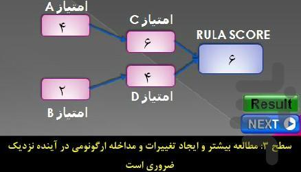 اچ اس ای ارگونومی RULA - عکس برنامه موبایلی اندروید
