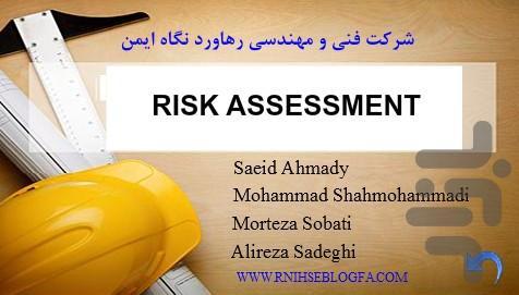 اچ اس ای ریسک (نسخه کامل) - عکس برنامه موبایلی اندروید