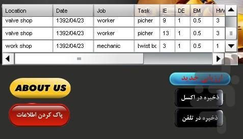 اچ اس ای . شاخص تنش شغلی - عکس برنامه موبایلی اندروید