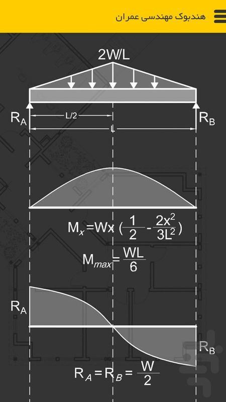 هندبوک مهندسی عمران - عکس برنامه موبایلی اندروید