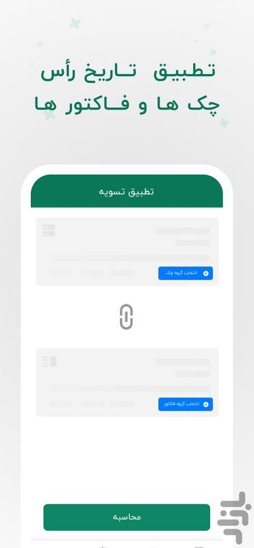 راس گیر چک : راس چک و فاکتور - عکس برنامه موبایلی اندروید