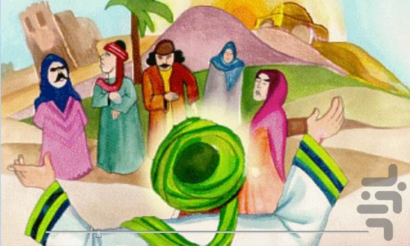 داستان پیامبران 1 (انیمیشن) - عکس برنامه موبایلی اندروید