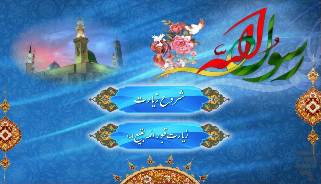 زیارت مجازی حرم رسول الله(ص) - عکس برنامه موبایلی اندروید
