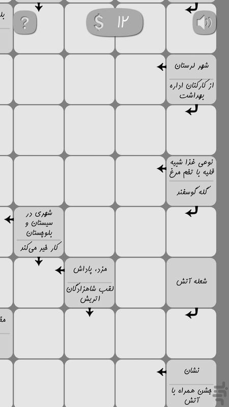 جدول بینهایت ۲ - عکس بازی موبایلی اندروید