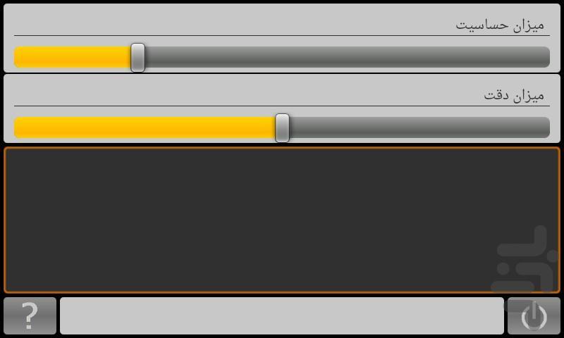 فرکانس متر - عکس برنامه موبایلی اندروید