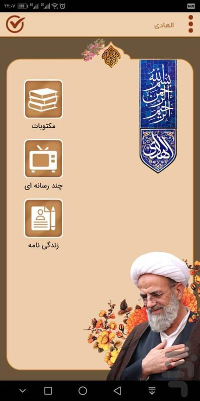 الهادی (nasery_ir) - عکس برنامه موبایلی اندروید