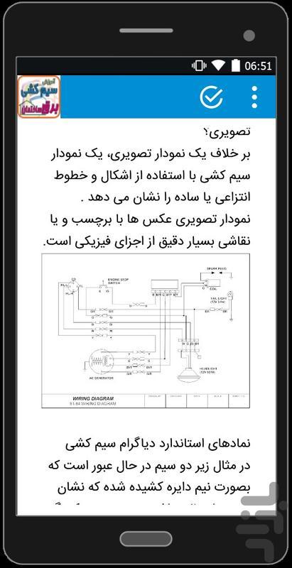 آموزش سیم کشی برق ساختمان - عکس برنامه موبایلی اندروید