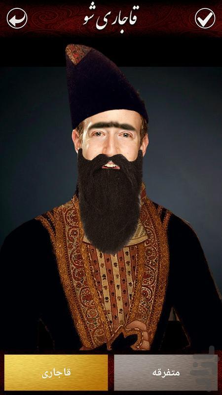 قاجاری شو - عکس برنامه موبایلی اندروید