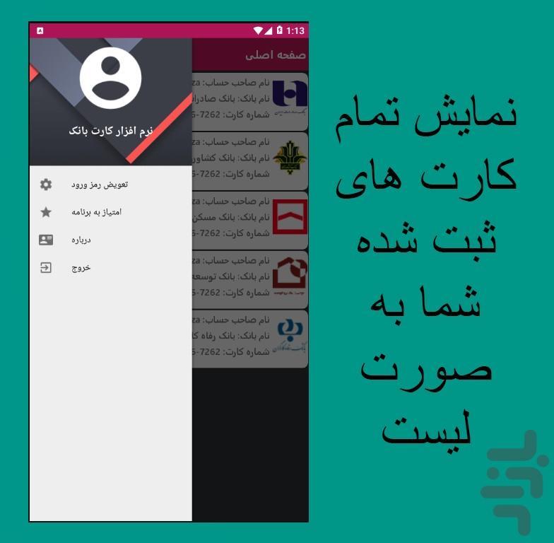 card bank - Image screenshot of android app