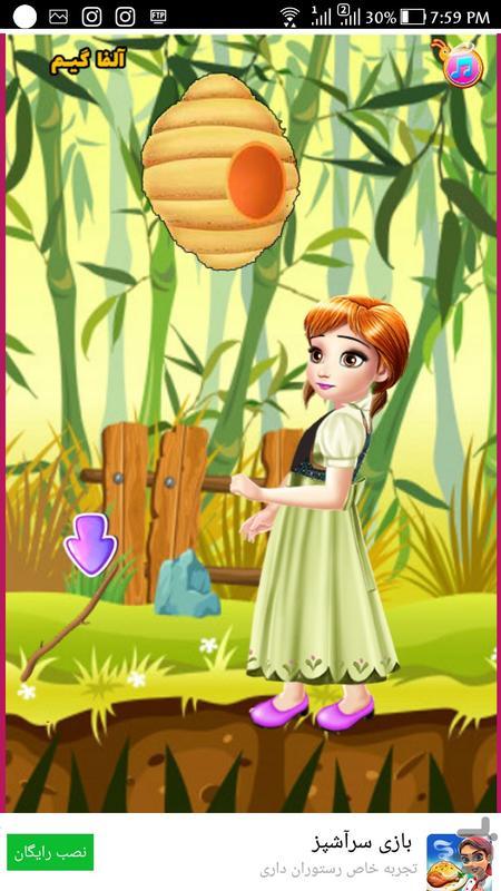 دختر کوچولو و نیش زنبور - عکس بازی موبایلی اندروید
