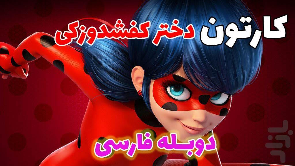 دخترکفشدوزکی دوبله فارسی - عکس برنامه موبایلی اندروید