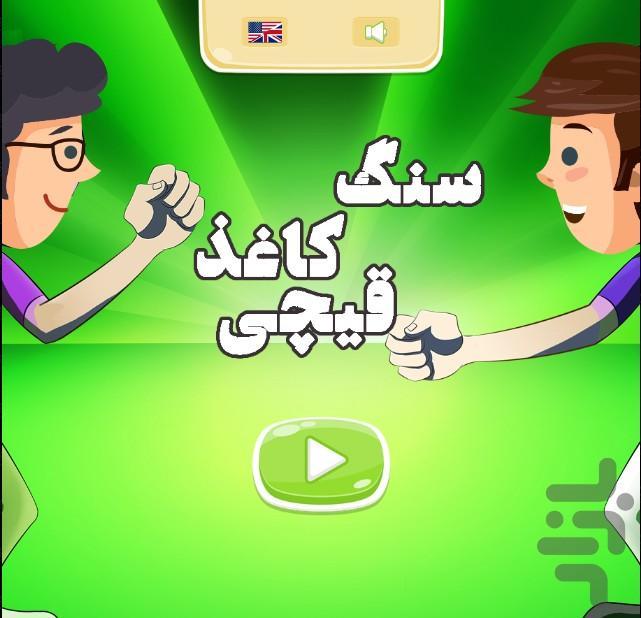 سنگ کاغذ قیچی - عکس بازی موبایلی اندروید