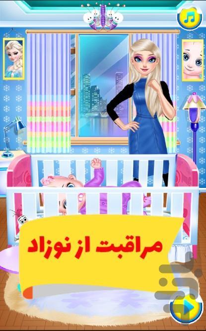 مراقبت از نوزاد - عکس بازی موبایلی اندروید