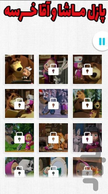پازل ماشا و آقا خرسه - عکس برنامه موبایلی اندروید